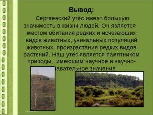 Вывод: Сергеевский утёс имеет большую значимость в жизни людей. Он является м