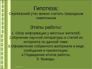 Гипотеза: Сергеевский утёс можно считать природным памятником Этапы работы: 1