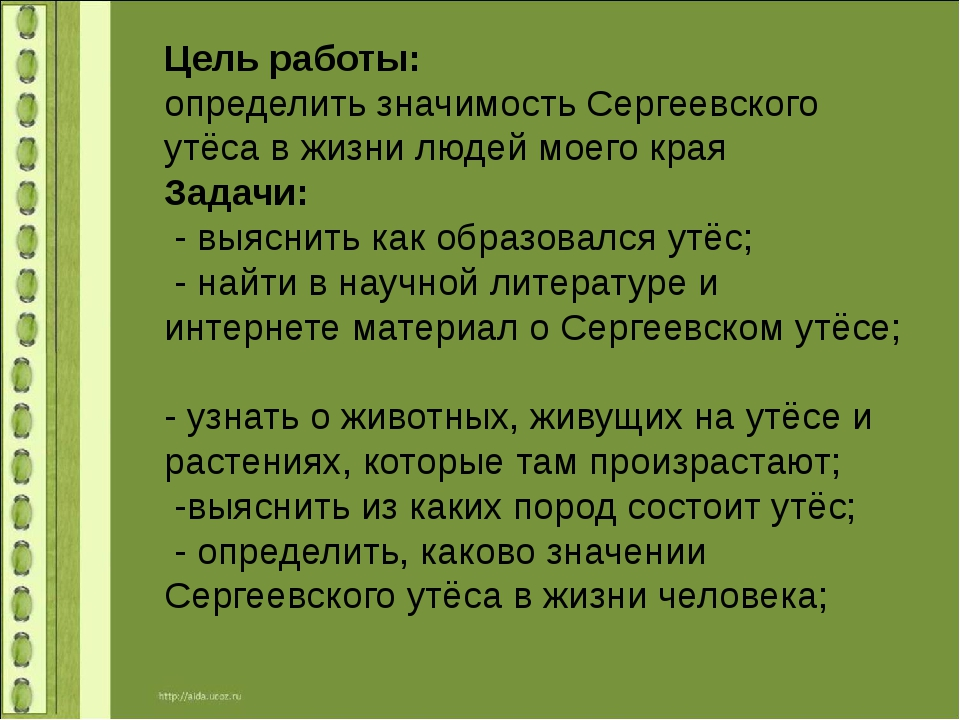 Цель работы: определить значимость Сергеевского утёса в жизни людей моего кра...