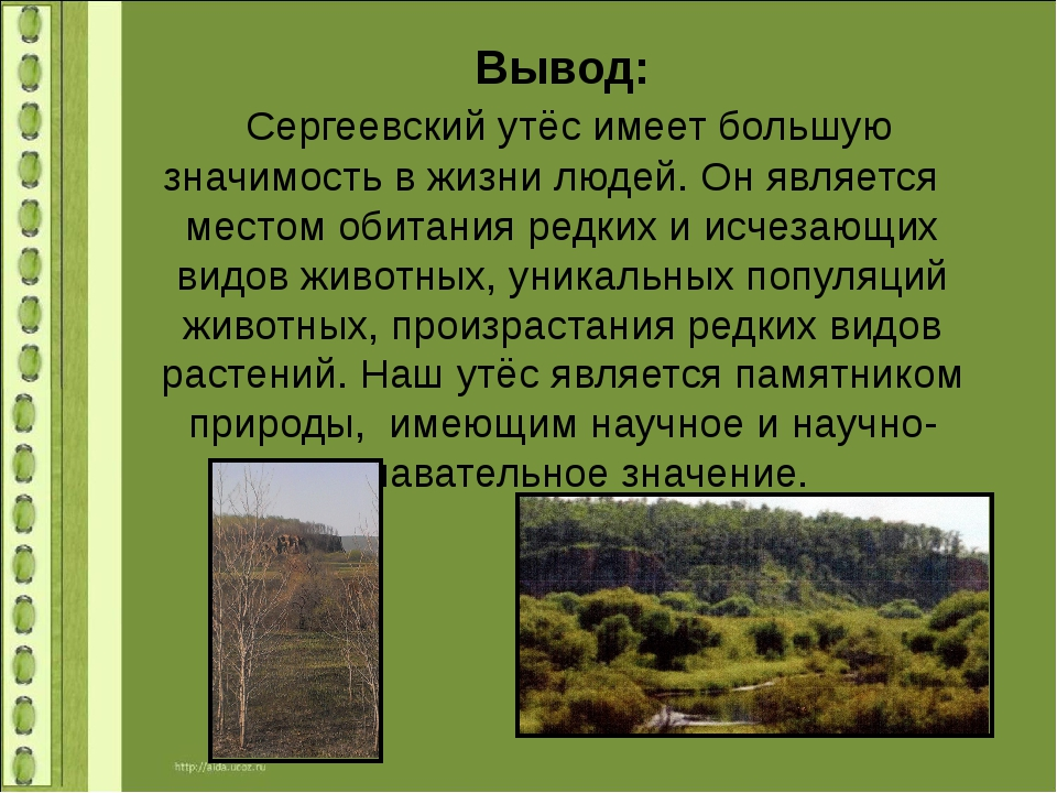 Вывод: Сергеевский утёс имеет большую значимость в жизни людей. Он является м...