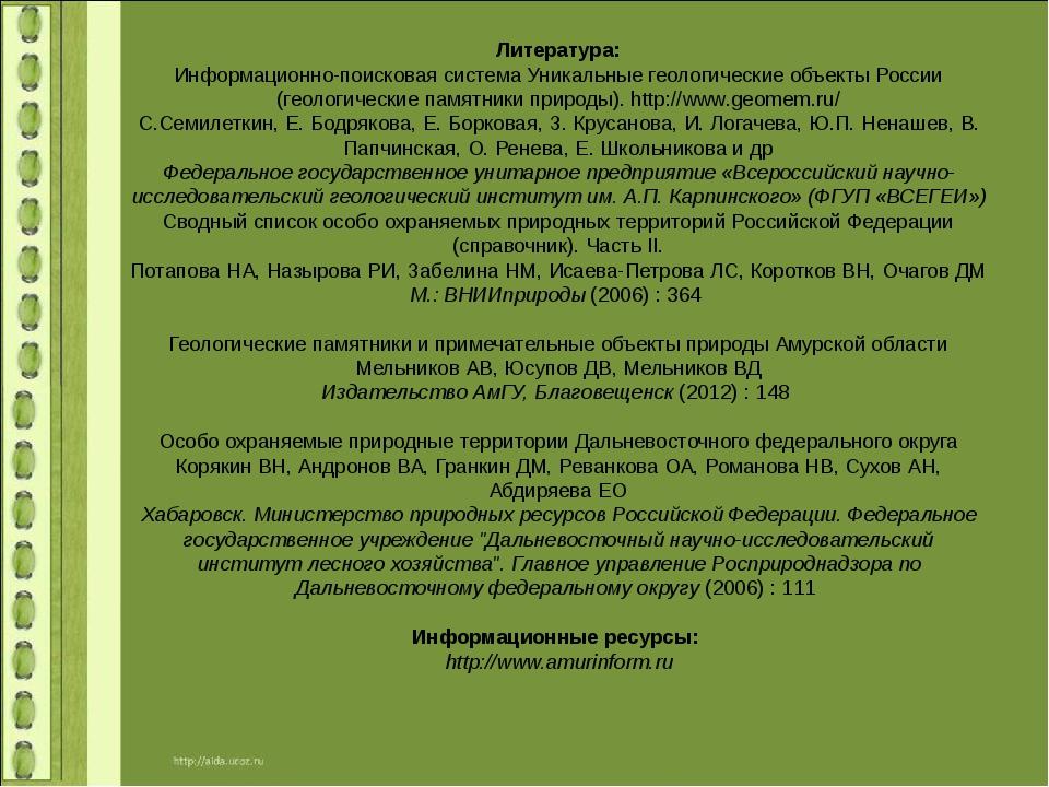Литература: Информационно-поисковая система Уникальные геологические объекты...