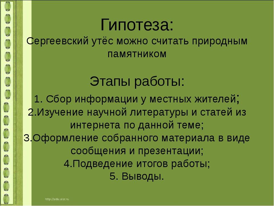 Гипотеза: Сергеевский утёс можно считать природным памятником Этапы работы: 1...