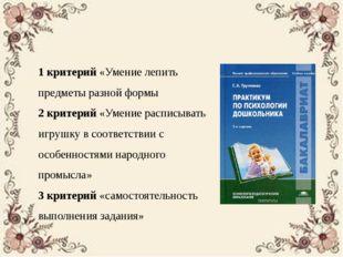 Методика Г.А. Урунтаевой «Диагностика изобразительной деятельности» 1 критери