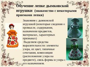 Обучение лепке дымковской игрушки (знакомство с некоторыми приемами лепки) Зн