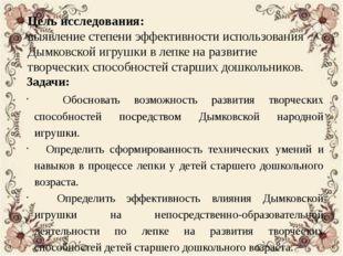 Цель исследования: выявление степени эффективности использования Дымковской и