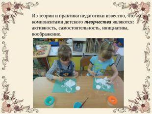 Из теории и практики педагогики известно, что компонентами детского творчест