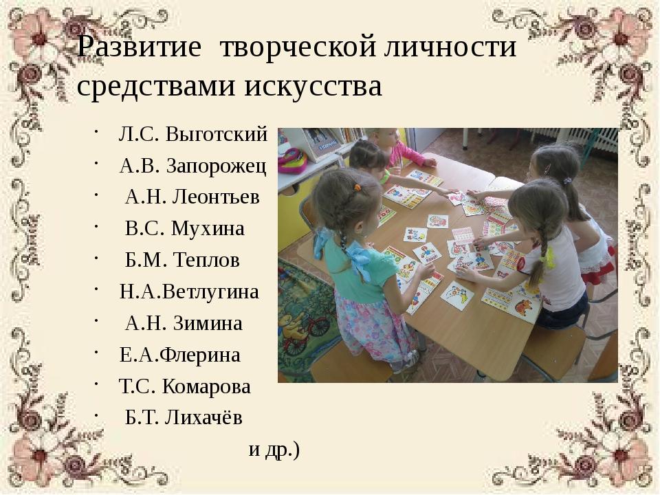 Развитие творческой личности средствами искусства Л.С. Выготский А.В. Запорож...