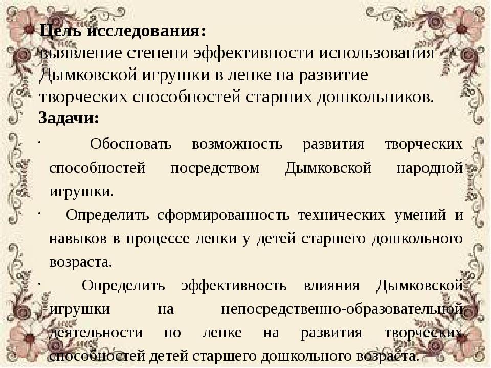 Цель исследования: выявление степени эффективности использования Дымковской и...