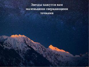 Звезды кажутся нам маленькими сверкающими точками
