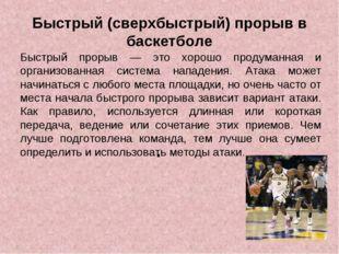 Быстрый (сверхбыстрый) прорыв в баскетболе . Быстрый прорыв — это хорошо про