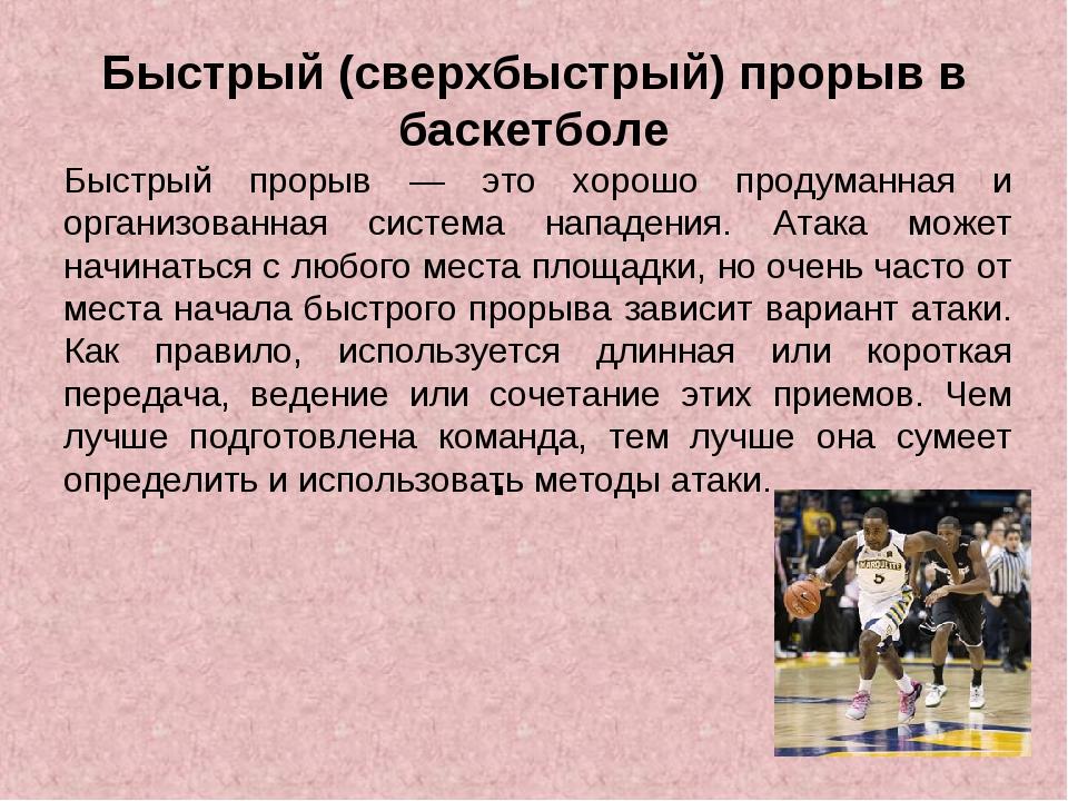 Быстрый (сверхбыстрый) прорыв в баскетболе . Быстрый прорыв — это хорошо про...