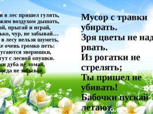 Если в лес пришел гулять, Свежим воздухом дышать, Бегай, прыгай и играй, Толь
