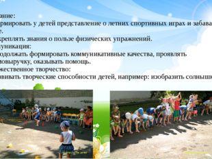 Познание: 1. Формировать у детей представление о летних спортивных играх и за