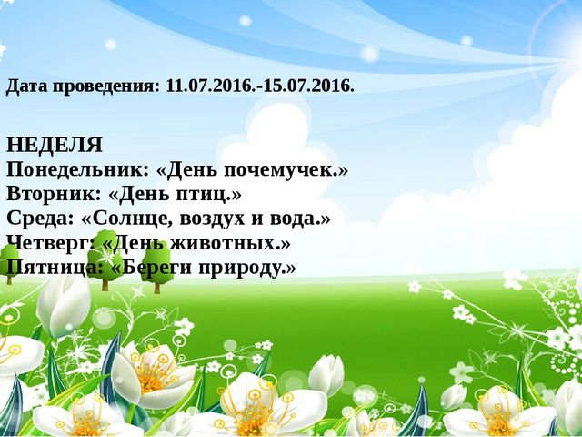 Дата проведения: 11.07.2016.-15.07.2016. НЕДЕЛЯ Понедельник: «День почемучек....