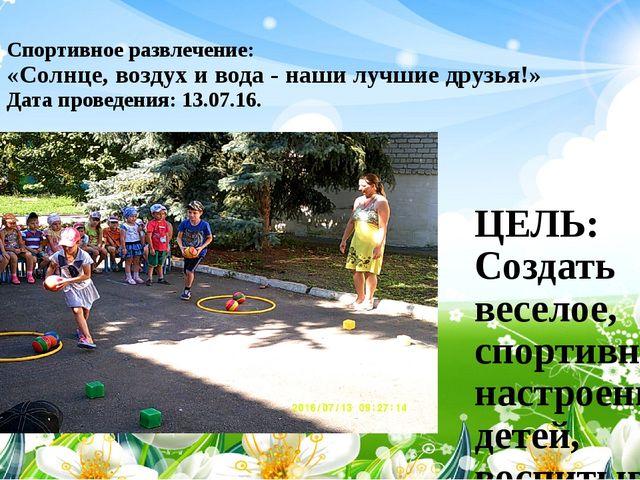 Спортивное развлечение: «Солнце, воздух и вода - наши лучшие друзья!» Дата пр...