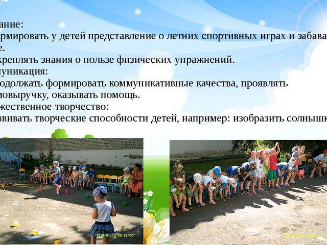 Познание: 1. Формировать у детей представление о летних спортивных играх и за...