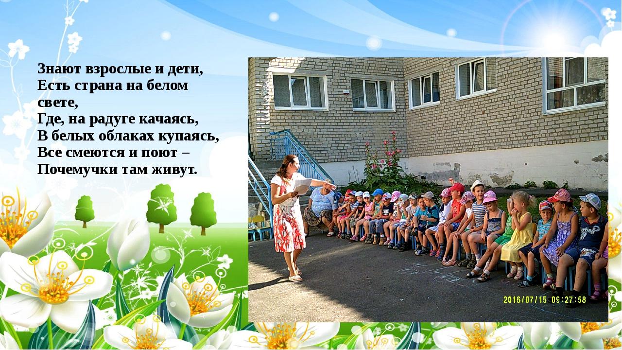 Знают взрослые и дети, Есть страна на белом свете, Где, на радуге качаясь, В...