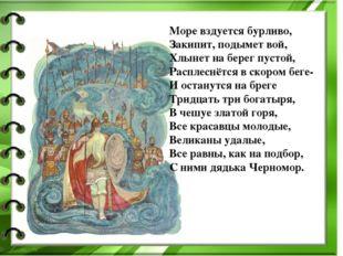 Море вздуется бурливо, Закипит, подымет вой, Хлынет на берег пустой, Расплесн