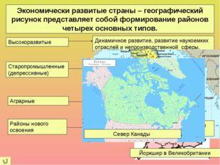 Экономически развитые страны – географический рисунок представляет собой форм