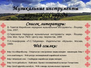 Музыкальные инструменты марийского народа Список литературы: Web ссылки: В. Г