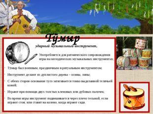 Тÿмыр ударный музыкальный инструмент, Употребляется для ритмического сопрово