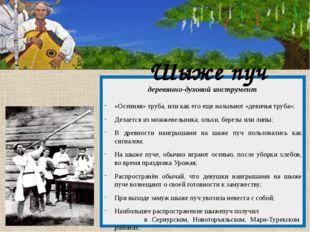Шыже пуч деревянно-духовой инструмент «Осенняя» труба, или как его еще назыв