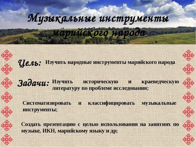 Цель: Изучить народные инструменты марийского народа Задачи: Изучить историче...