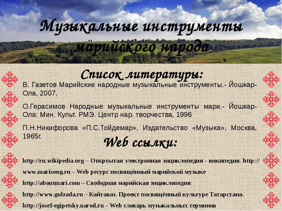 Музыкальные инструменты марийского народа Список литературы: Web ссылки: В. Г...