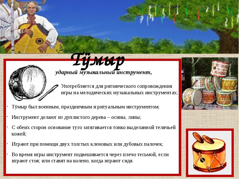Тÿмыр ударный музыкальный инструмент, Употребляется для ритмического сопрово...