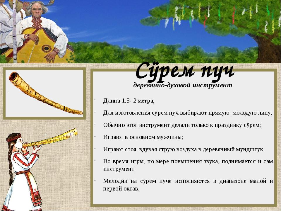 Сÿрем пуч деревянно-духовой инструмент Длина 1,5- 2 метра; Для изготовления...