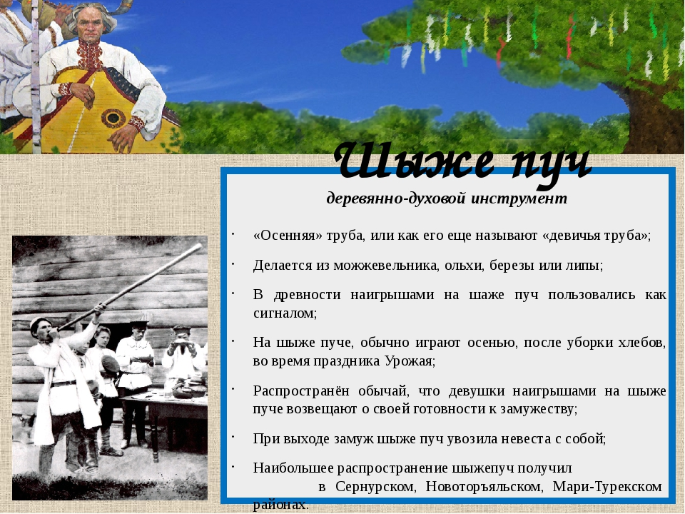 Шыже пуч деревянно-духовой инструмент «Осенняя» труба, или как его еще назыв...