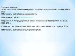 Список источников: С.М. Курганский. Внеурочная работа по биологии 6-11 классы