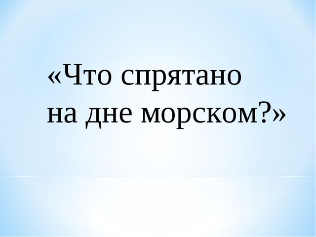 «Что спрятано на дне морском?»