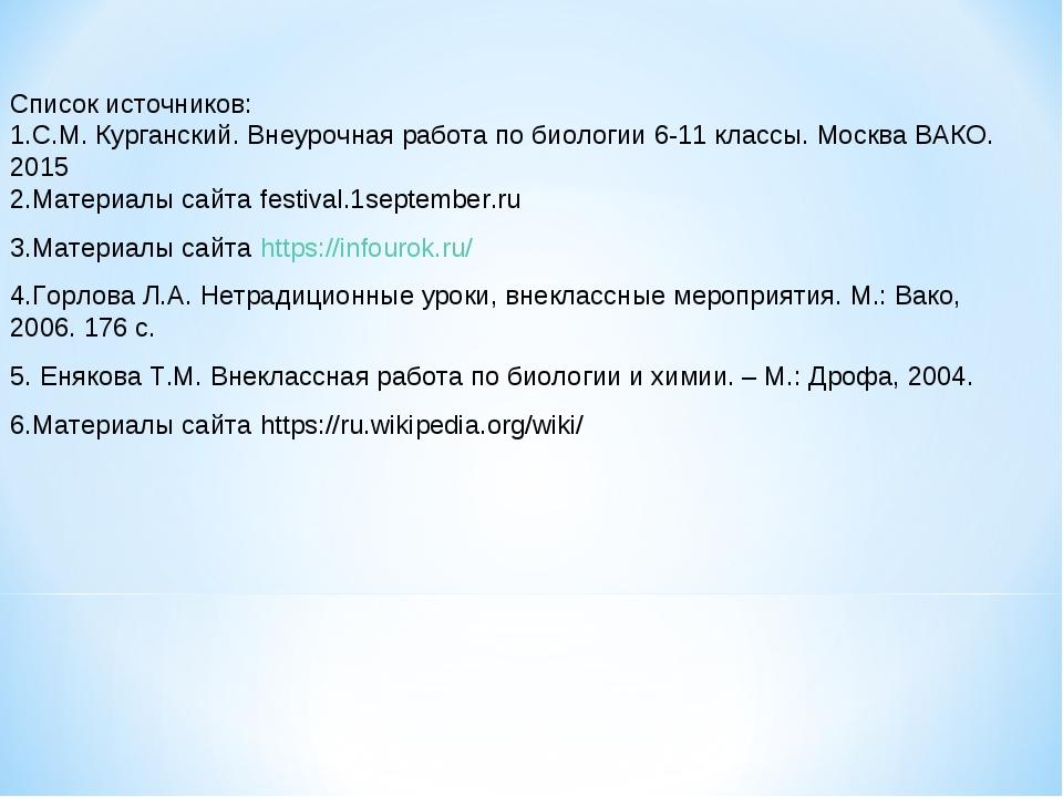 Список источников: С.М. Курганский. Внеурочная работа по биологии 6-11 классы...