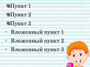 Название списка Пункт 1 Пункт 2 Пункт 3 Вложенный пункт 1 Вложенный пункт 2 В