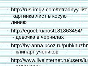 Источники: http://rus-img2.com/tetradnyy-list-v-kosuyu-liniyu картинка лист в