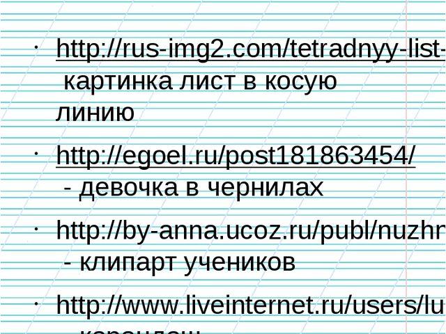 Источники: http://rus-img2.com/tetradnyy-list-v-kosuyu-liniyu картинка лист в...