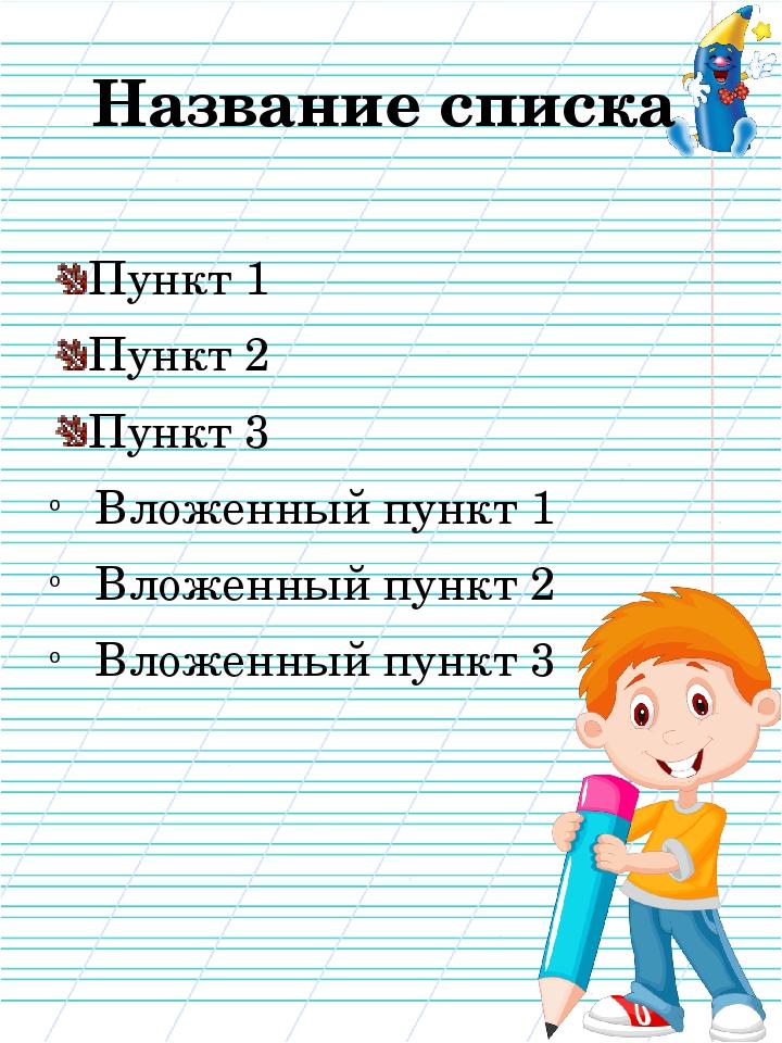 Название списка Пункт 1 Пункт 2 Пункт 3 Вложенный пункт 1 Вложенный пункт 2 В...