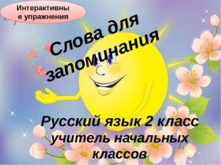 Слова для запоминания Русский язык 2 класс учитель начальных классов Кравченк