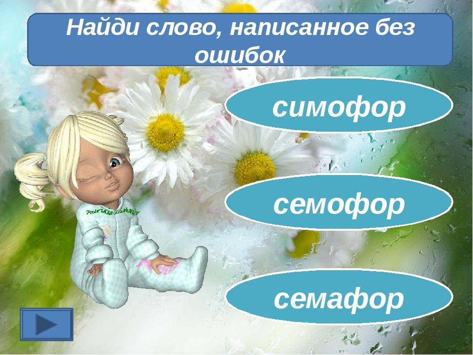 симофор Найди слово, написанное без ошибок семафор семофор