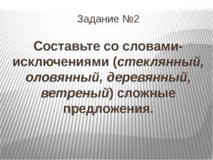 Задание №2 Составьте со словами-исключениями (стеклянный, оловянный, деревянн