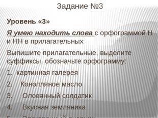 Уровень «3» Я умею находить слова с орфограммой Н и НН в прилагательных Выпиш