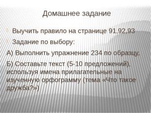 Домашнее задание Выучить правило на странице 91,92,93 Задание по выбору: А) В