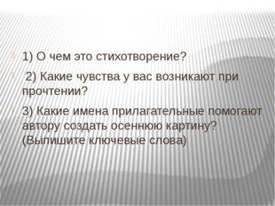 1) О чем это стихотворение? 2) Какие чувства у вас возникают при прочтении?