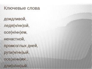 Ключевые слова дождливой, ледя(н/нн)ой, осе(н/нн)ем, ненастной, промозглых дн