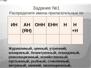 Задание №1 Распределите имена прилагательные по следующим столбикам. Обозначь