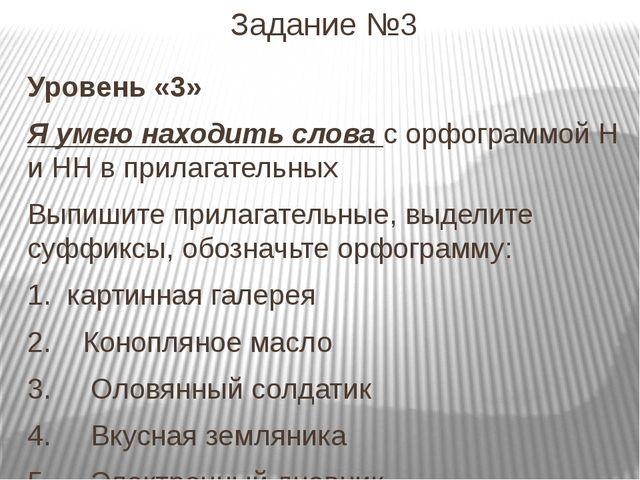 Уровень «3» Я умею находить слова с орфограммой Н и НН в прилагательных Выпиш...