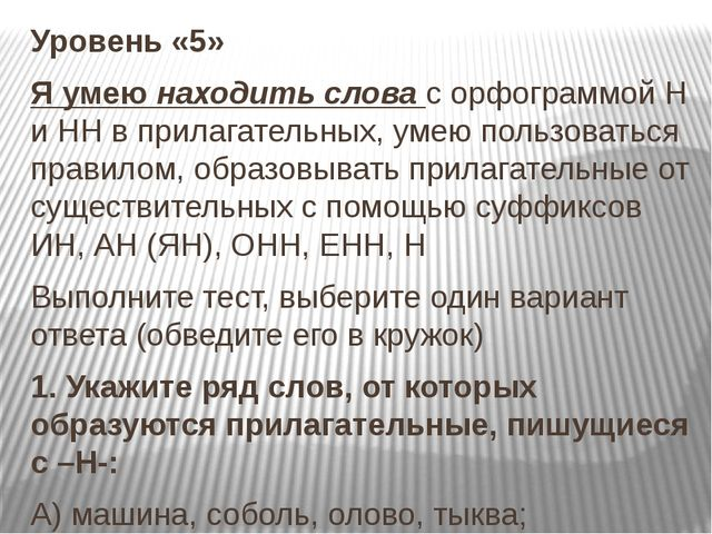 Уровень «5» Я умею находить слова с орфограммой Н и НН в прилагательных, умею...
