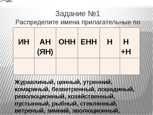 Задание №1 Распределите имена прилагательные по следующим столбикам. Обозначь...
