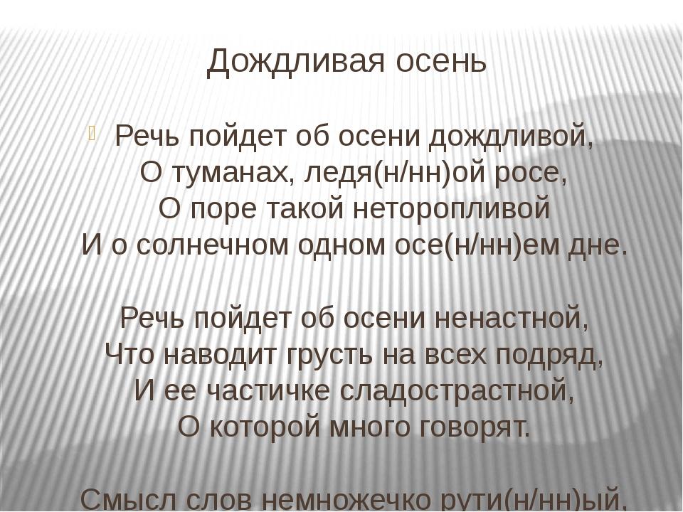 Дождливая осень Речь пойдет об осени дождливой, О туманах, ледя(н/нн)ой росе,...
